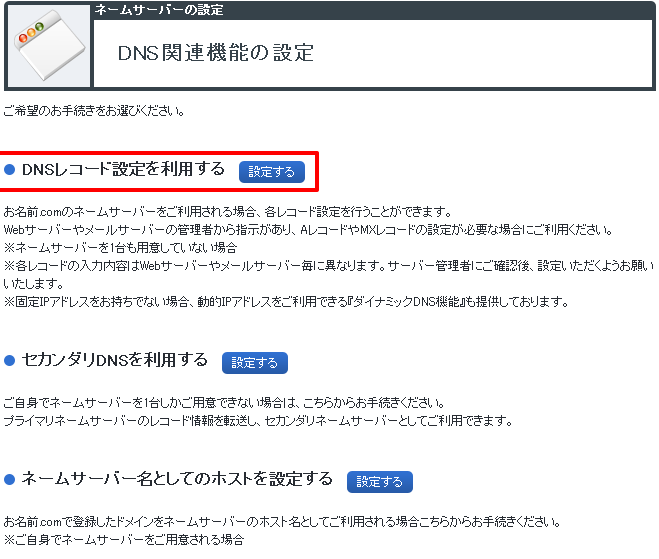 https://www.sixapart.jp/lekumo/bb/support/images/onamae-com02.png