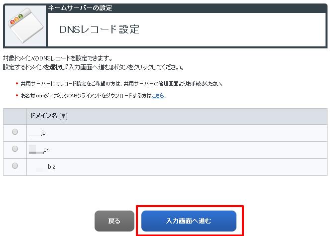 https://www.sixapart.jp/lekumo/bb/support/images/onamae-com03.png