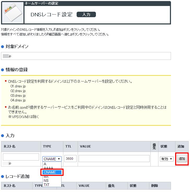 https://www.sixapart.jp/lekumo/bb/support/images/onamae-com04.png
