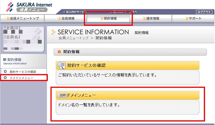 https://www.sixapart.jp/lekumo/bb/support/images/sakura-internet01.png