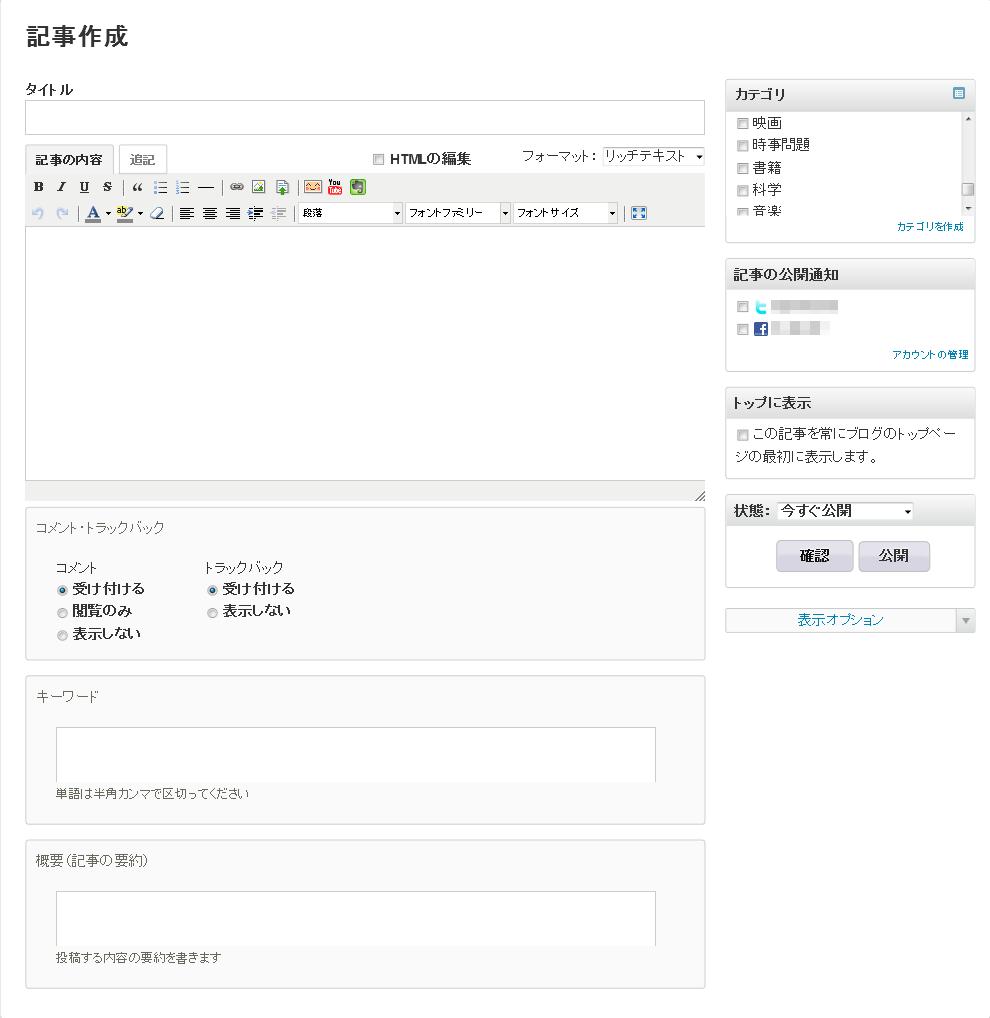 https://www.sixapart.jp/lekumo/bb/support/images/update-edit01.png