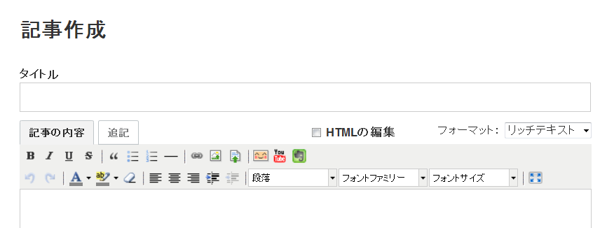 https://www.sixapart.jp/lekumo/bb/support/images/update-edit05.png