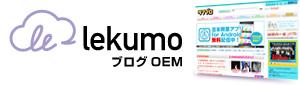 Lekumo ブログ OEM