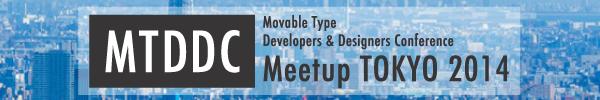 MTDDC Tokyo Meetup 2014