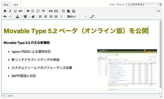 Movable Type 5.2 ベータ(オンライン版)を公開