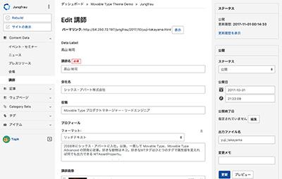 Movable Type 7 ベータ版 講師コンテンツ編集画面