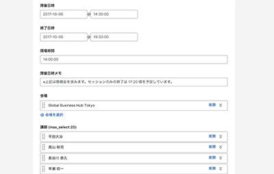 Movable Type 7 ベータ版 イベントコンテンツから講師・会場コンテンツを呼び出し