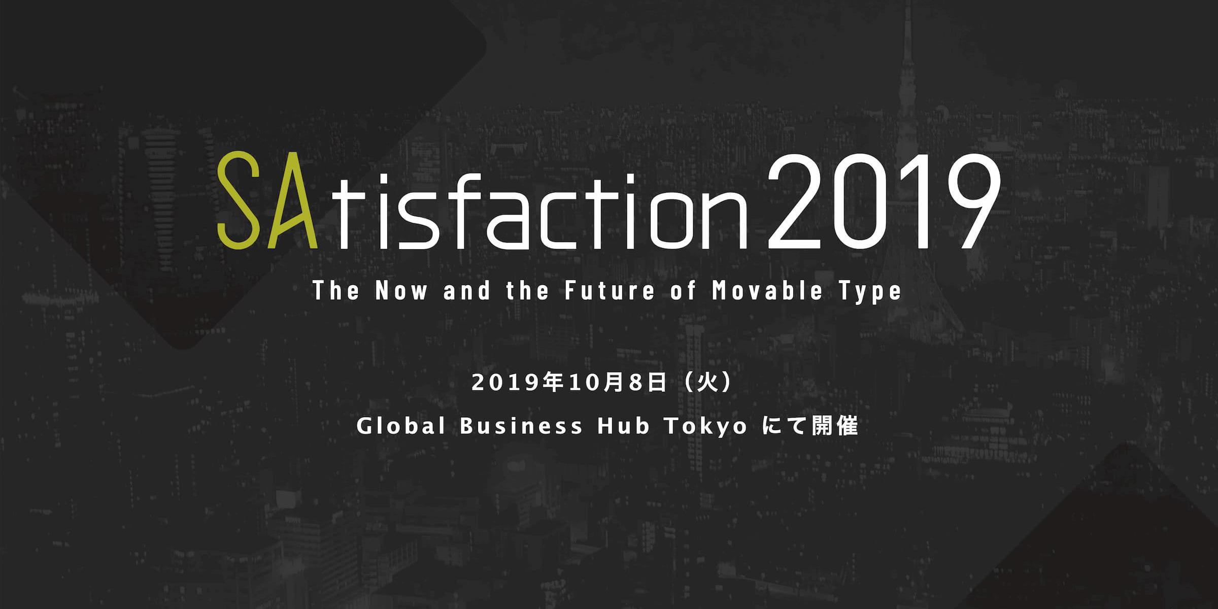 satisfaction2019_banner.jpg