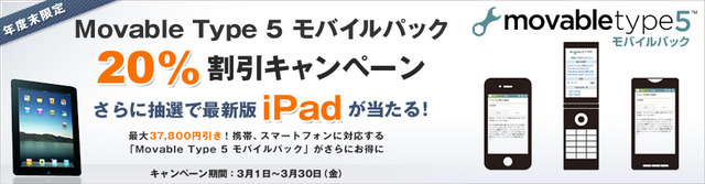最大37,800円引き!携帯、スマートフォンに対応する「Movable Type 5 モバイルパック」がさらにお得に