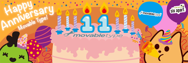 Movable Type 11周年記念 Twitterプレゼントキャンペーン実施
