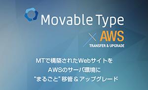 Movable TypexAWS 移管&アップグレードサービス
