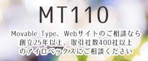 Movable Type 導入・バージョンアップ支援サービス「MT110」