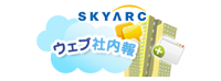SKYARC ウェブ社内報