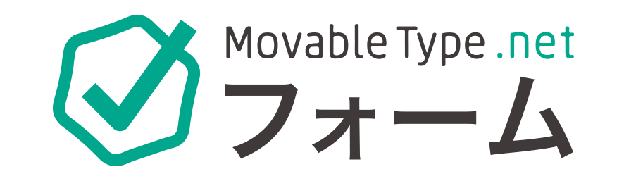MovableType.net フォーム