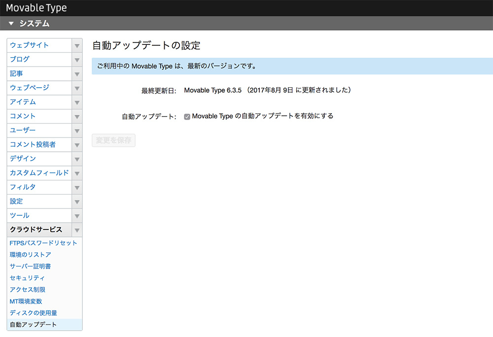 auto-update.jpg