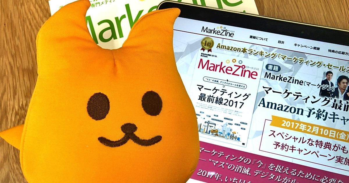 markezine_ogp.jpg