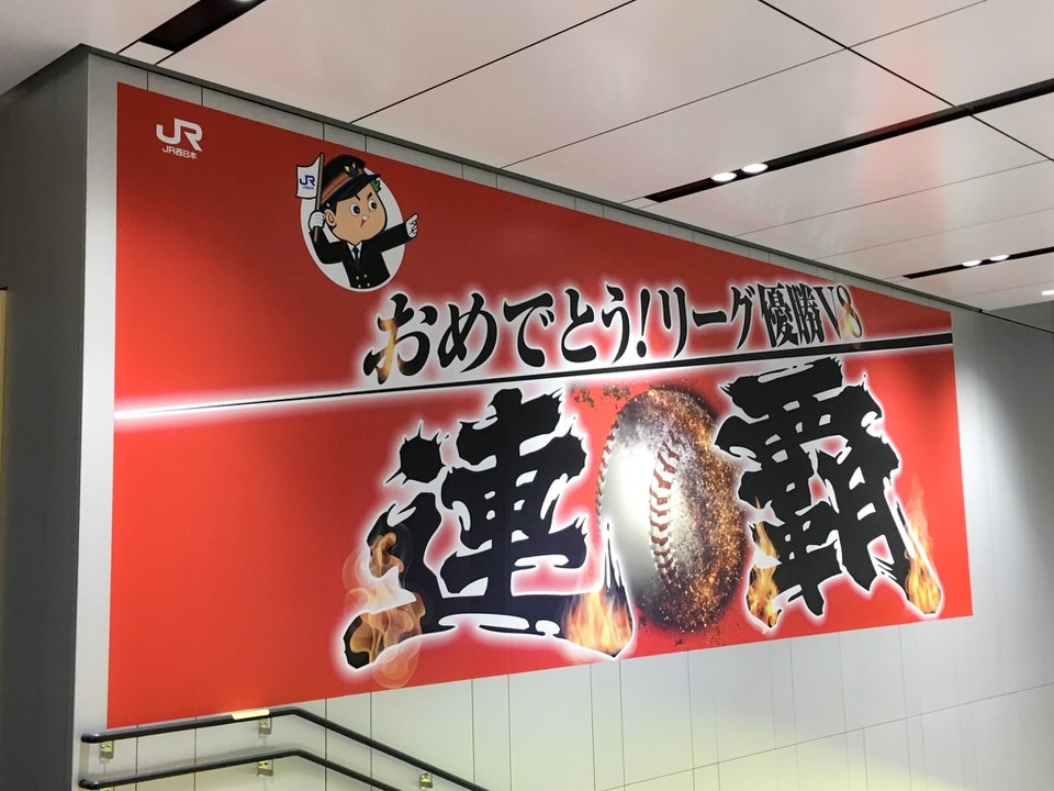 hiroshima_carp.JPG
