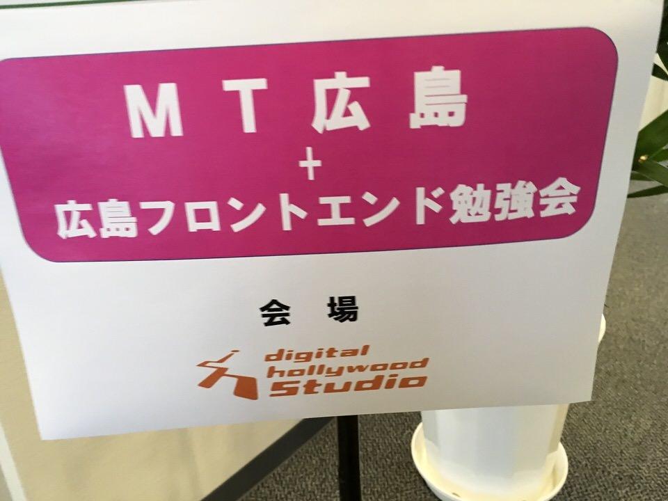 hiroshima_sign.JPG