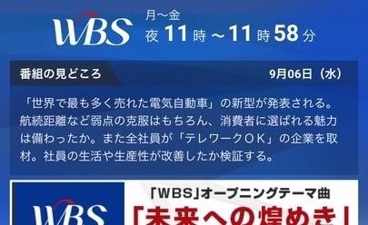 wbs_yokoku.jpg