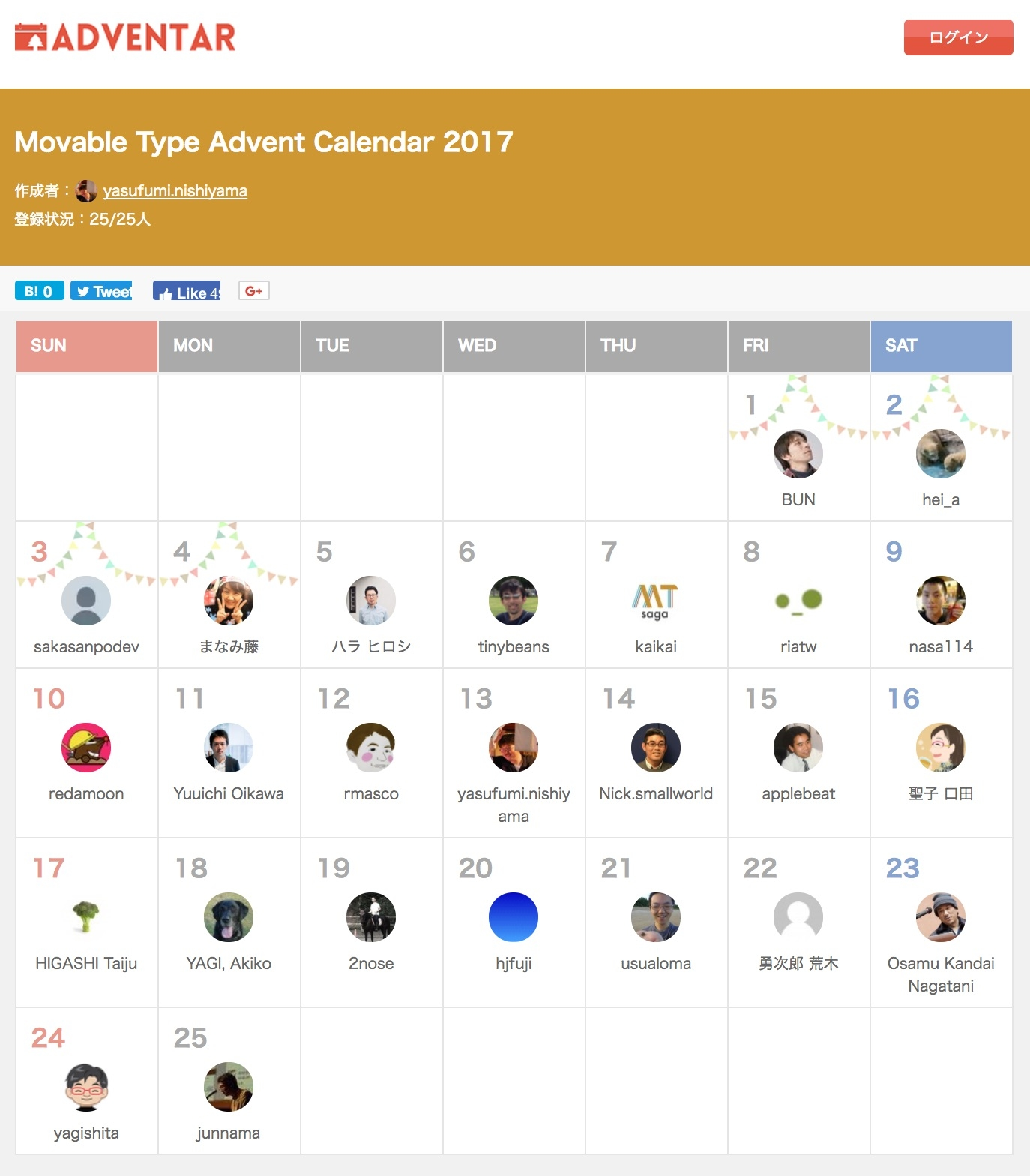 Movable_Type_Advent_Calendar_2017_-_Adventar.jpg