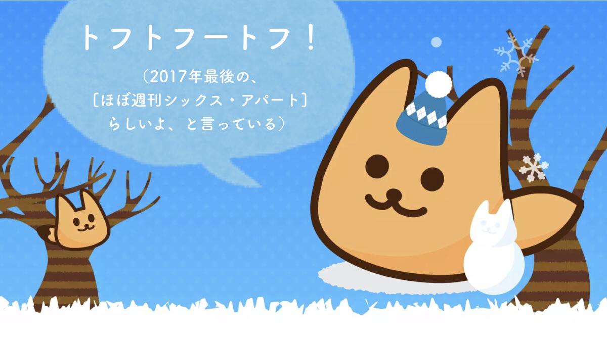 OGP_hwsa20171225.002.jpeg