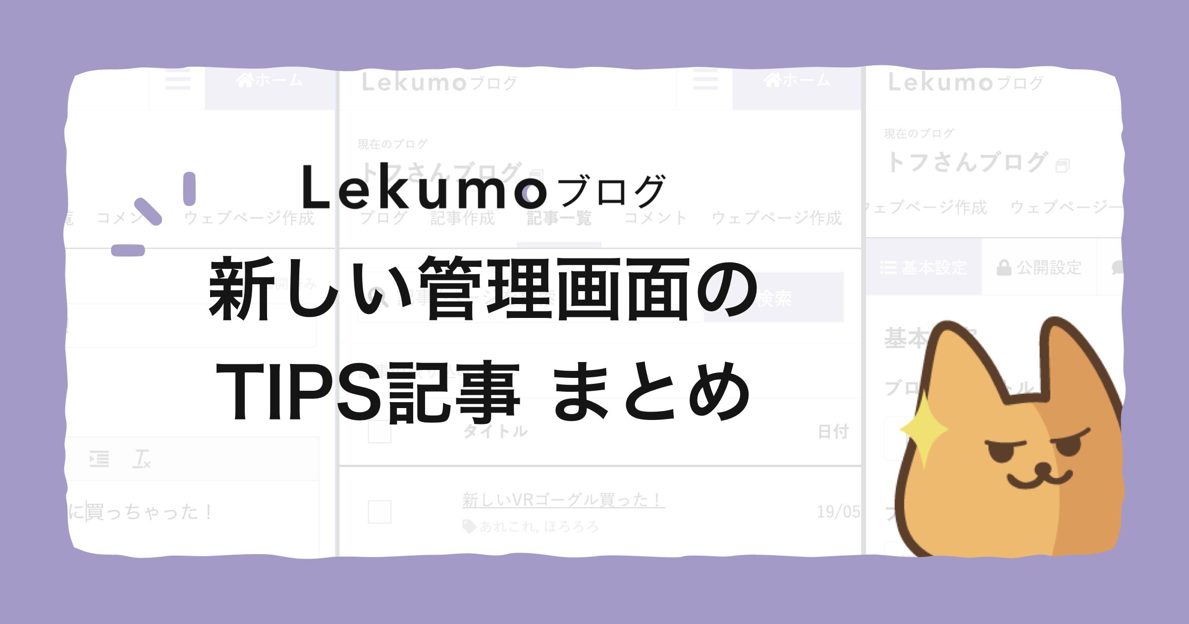 lb_newadmin_tips.jpeg