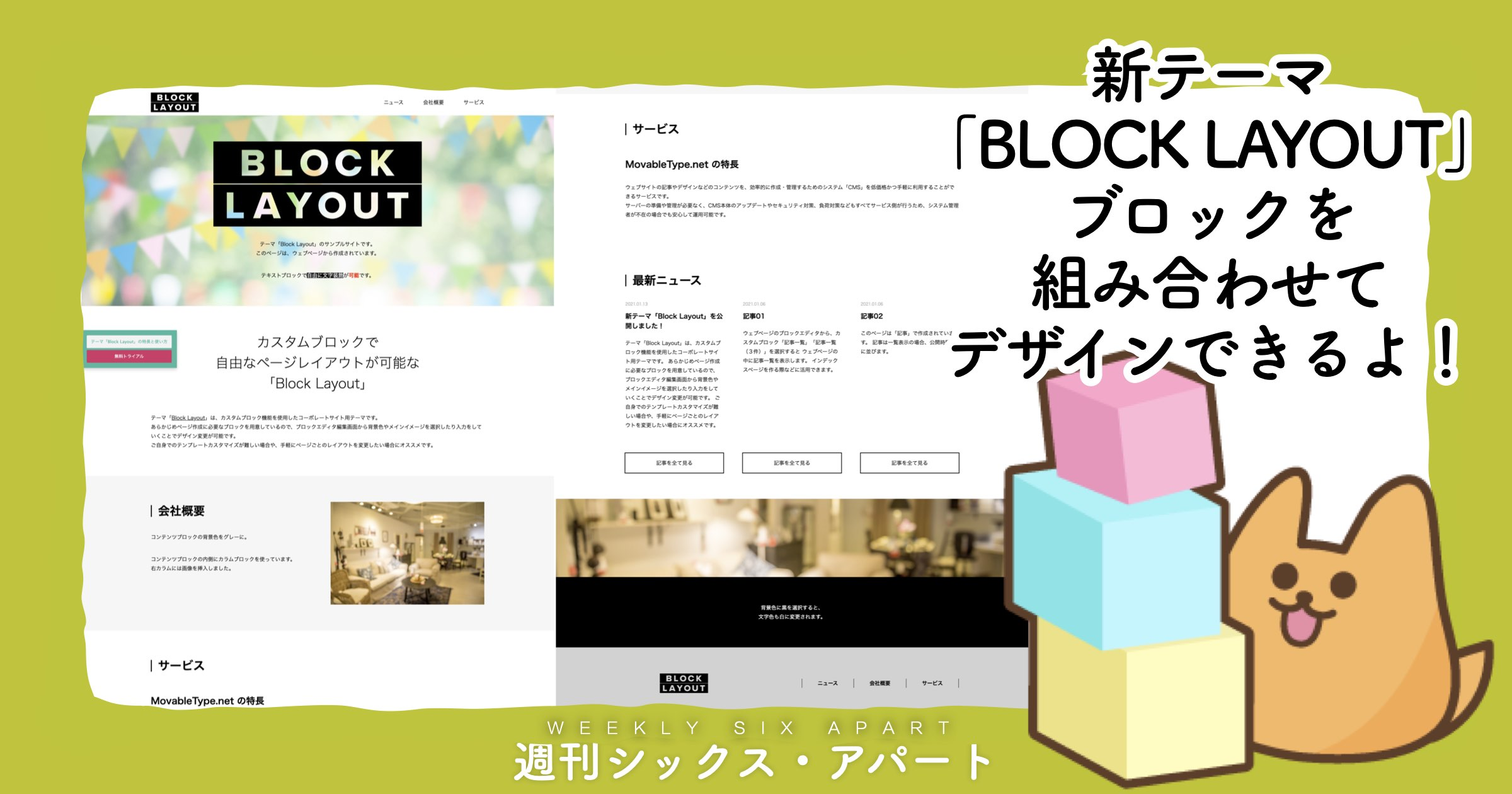 blocklayout.jpg