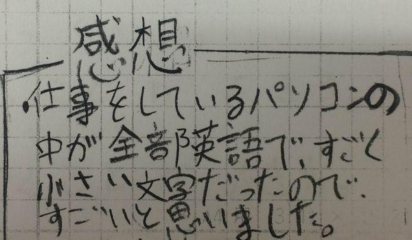 itoigawa-report.jpg