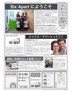 newspaper-yamatogawa.jpg