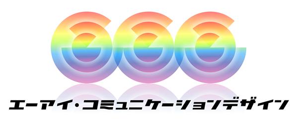 株式会社エーアイ・コミュニケーションデザイン