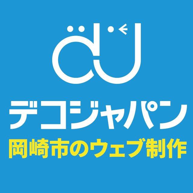 デコジャパン株式会社