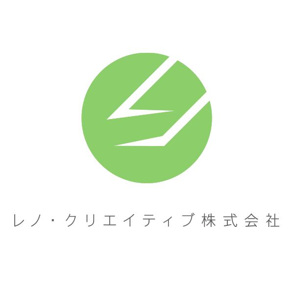 レノ・クリエイティブ株式会社