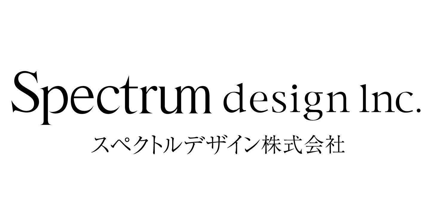 スペクトルデザイン株式会社