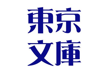 株式会社東京文庫