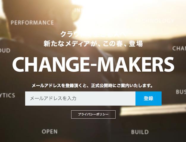"""クラウド時代のチェンジメーカーが""""今""""と""""明日を伝えるWEBマガジン:CHANGE-MAKERS"""