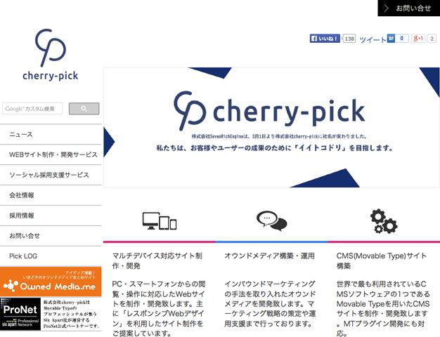 株式会社cherry-pickサイト
