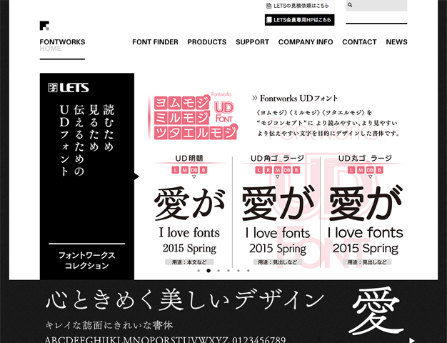 FONTWORKS|フォントワークス