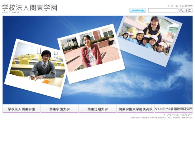 学校法人関東学園