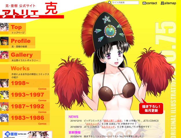 克・亜樹公式サイト