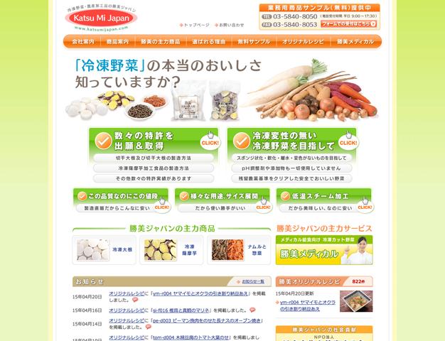 株式会社勝美ジャパン
