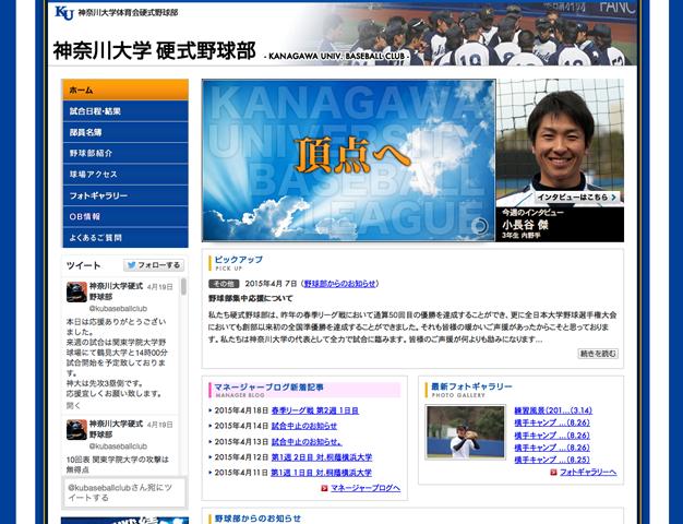 神奈川大学硬式野球部