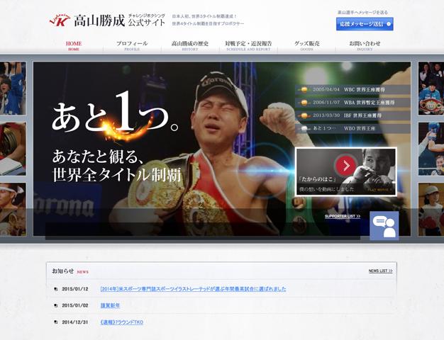 高山勝成 公式サイト