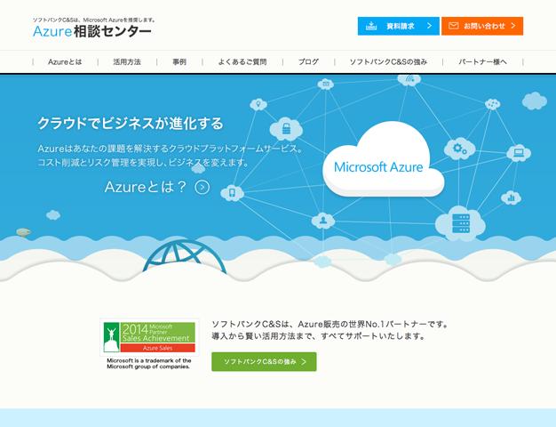 Azure相談センター - ソフトバンクC&S