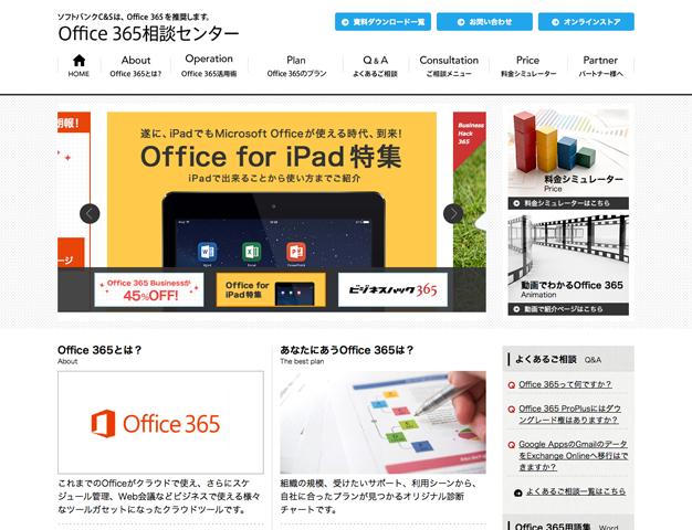 ソフトバンクBB株式会社 Office365 相談センター