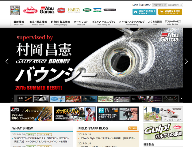 釣具の総合メーカー ピュア・フィッシング・ジャパン