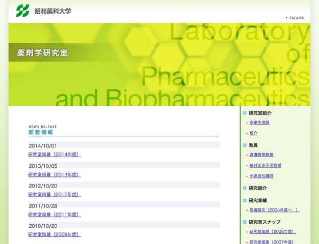 昭和薬科大学 研究室ブログ
