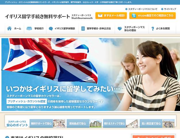 イギリス留学手続き無料サポート:スタディーボーンマス