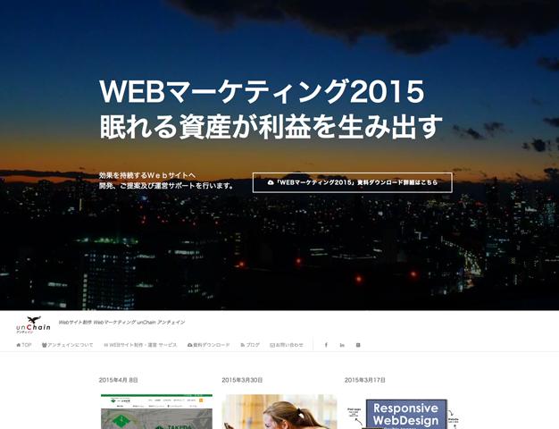 Webコンサルティング Web制作 輝きが持続するウェブサイト制作/運営 -unChain-アンチェイン