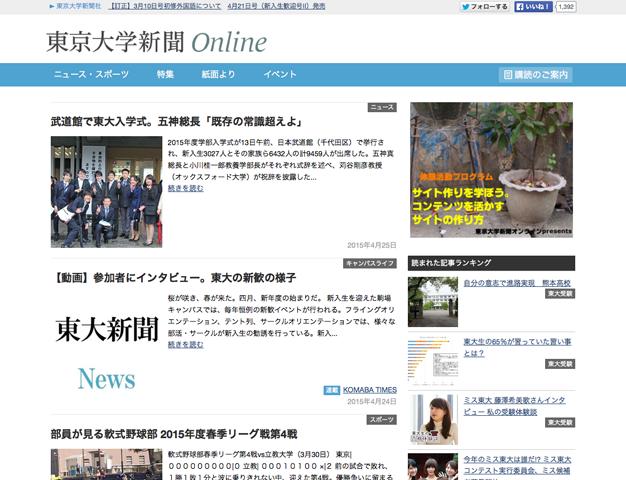 東京大学新聞オンライン