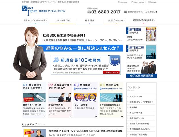 ブイネット・ジャパン